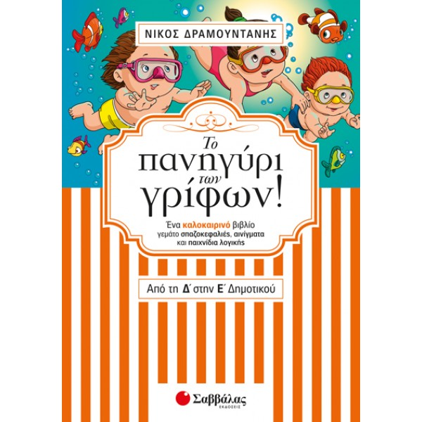 Το πανηγύρι των γρίφων! Από τη Δ' στην Ε' Δημοτικού: Ένα καλοκαιρινό βιβλίο γεμάτο σπαζοκεφαλιές, αινίγματα και παιχνίδια λογικής- Σαββάλας