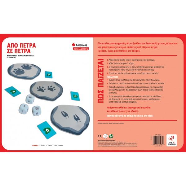 Επιτραπέζιο Παιχνίδι Από Πέτρα σε Πέτρα - Σαββάλας