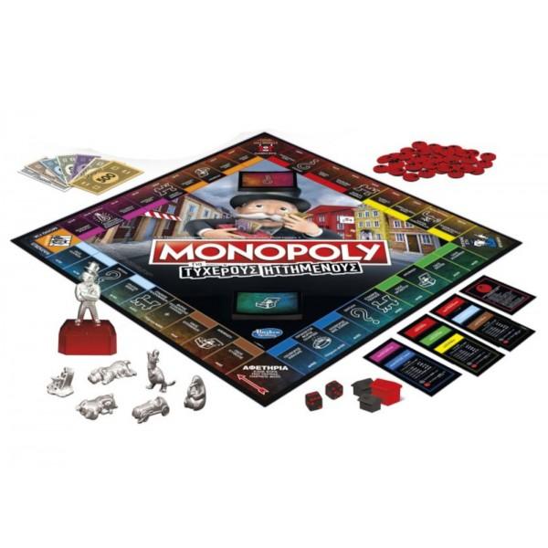 Επιτραπέζιο Monopoly για Τυχερούς Ηττημένους