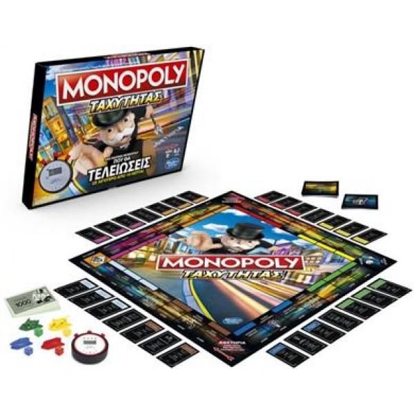 Επιτραπέζιο Monopoly Ταχύτητας
