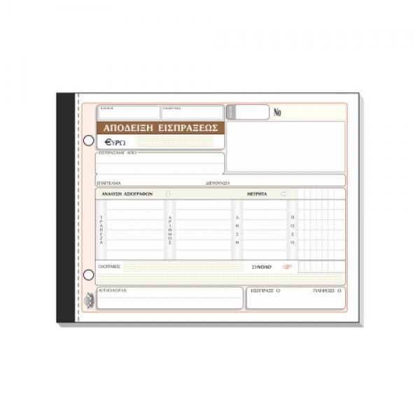 Απόδειξη Είσπραξης (με ανάλυση μετρητών & αξιογράφων) 229γ