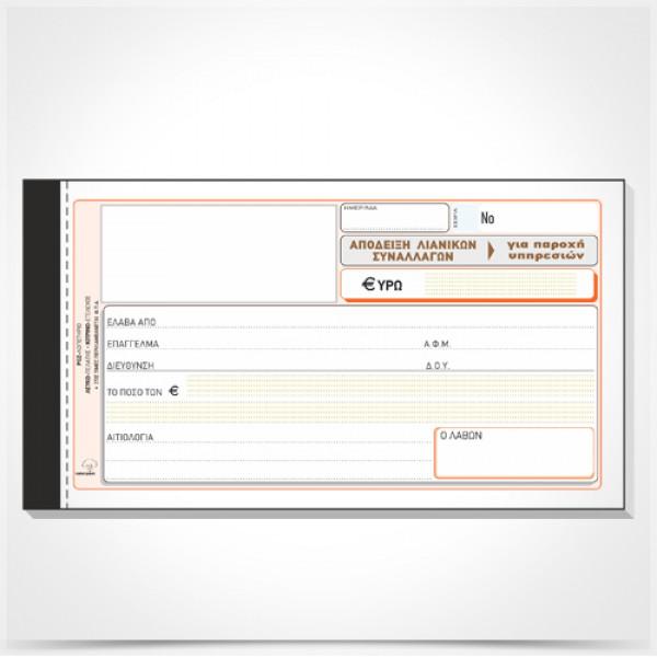 Απόδειξη Λιανικών συναλλαγών (για παροχή υπηρεσιών) 236