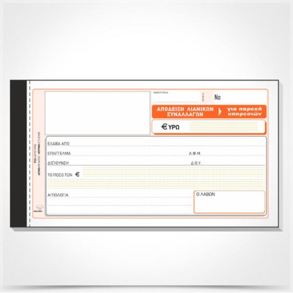 Απόδειξη Λιανικών συναλλαγών (για παροχή υπηρεσιών) 236γ