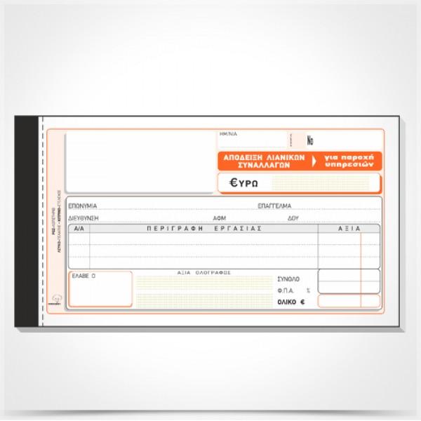 Απόδειξη Λιανικών συναλλαγών (για παροχή υπηρεσιών) 240