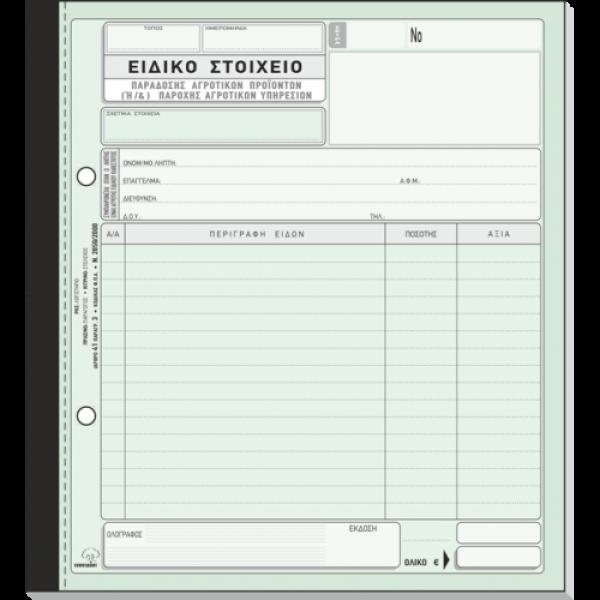 Ειδικό Στοιχείο Αγροτικών Προϊόντων (χωρίς ΦΠΑ) πράσινο 289α