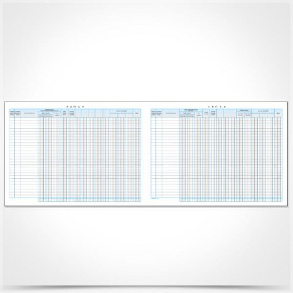 Βιβλίο Εσόδων - Εξόδων αριθμημένο 126α