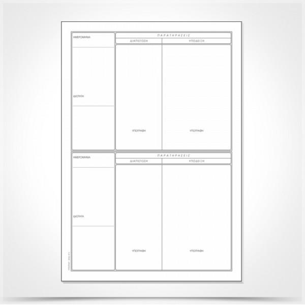 Βιβλίο Ημερολόγιο Μέτρων Ασφάλειας (για οικοδομές) 571