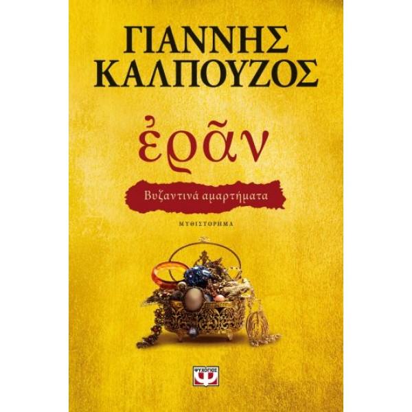 ΕΡΑΝ. Βυζαντινά Αμαρτήματα - Γιάννης Καλπούζος