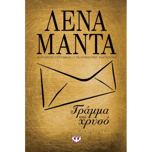 Γράμμα από Χρυσό - Λένα Μαντά