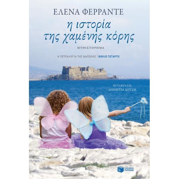 Η ιστορία της χαμένης κόρης (Η τετραλογία της Νάπολης - Βιβλίο τέταρτο) - Έλενα Φερράντε