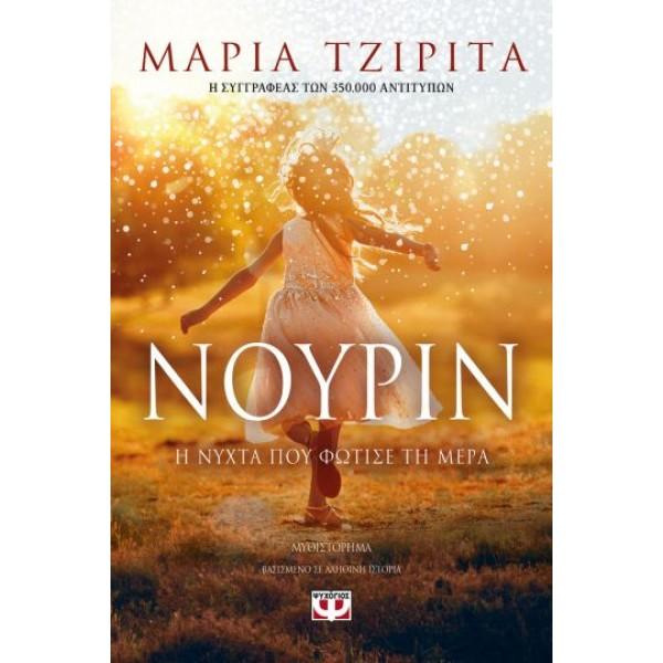 Νουρίν: Η νύχτα που φώτισε τη μέρα - Μαρία Τζιρίτα