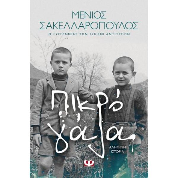 Πικρό Γάλα - Μένιος Σακελλαρόπουλος