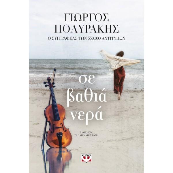 Σε Βαθιά Νερά - Γιώργος Πολυράκης