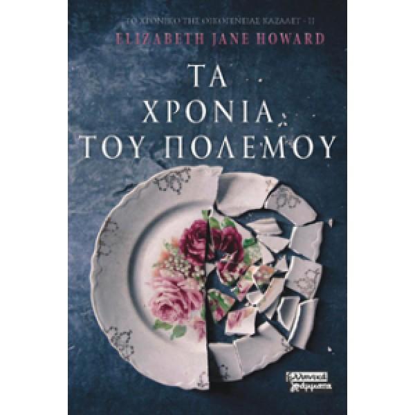 Τα χρόνια του πολέμου (Το χρονικό της οικογένειας Κάζαλετ - Βιβλίο 2) - Elizabeth Jane Howard