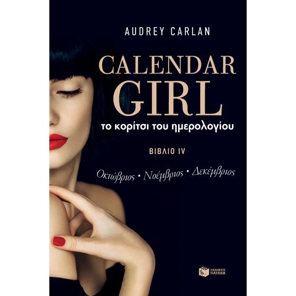 Το κορίτσι του ημερολογίου. Bιβλίο IV (Οκτώβριος-Νοέμβριος-Δεκέμβριος) - Audrey Carlan
