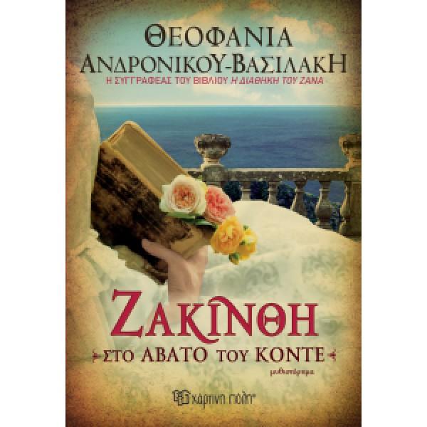 Ζακίνθη - Στο Άβατο του Κόντε - Θεοφανία Ανδρόνικου - Βασιλάκη