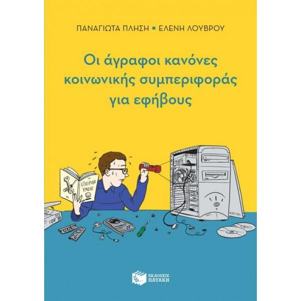 Αυτισμός - Οι άγραφοι κανόνες κοινωνικής συμπεριφοράς για εφήβους - Παναγιώτα Πλησή-Ελένη Λούβρου
