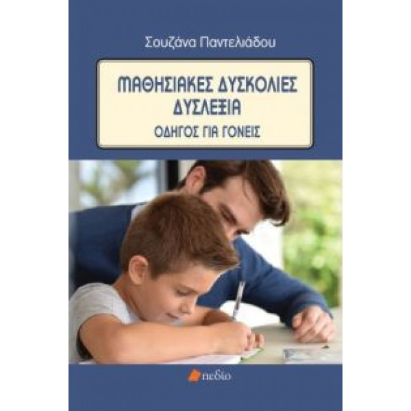Μαθησιακές δυσκολίες - Δυσλεξία - Οδηγός για γονείς- Σουζάνα Παντελιάδου
