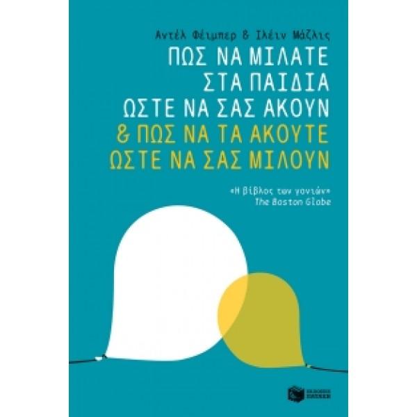 Πώς να μιλάτε στα παιδιά σας ώστε να σας ακούν και πώς να τα ακούτε ώστε να σας μιλούν -  Αντέλ Φέιμπερ-Ιλέιν Μάζλις