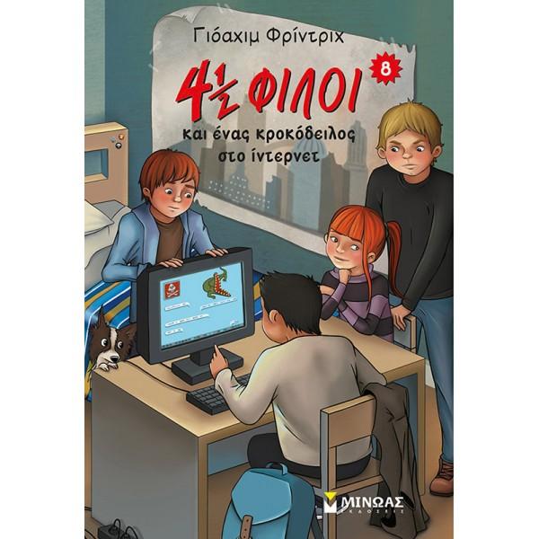 4½ φίλοι και ένας κροκόδειλος στο ίντερνετ (8) - Γιόακιμ Φρίντριχ