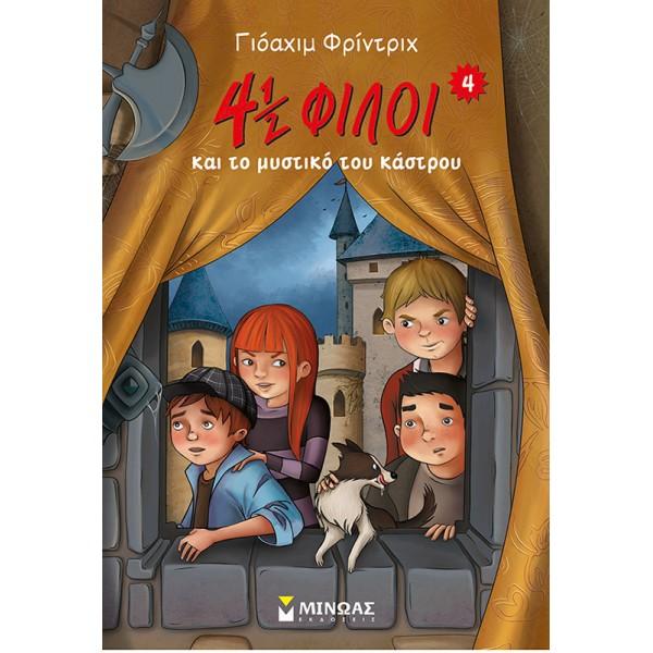 4½ φίλοι και το μυστικό του κάστρου (4) - Γιόακιμ Φρίντριχ