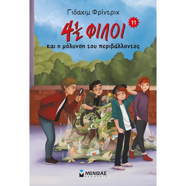 4½ φίλοι και η μόλυνση του περιβάλλοντος (11) - Γιόακιμ Φρίντριχ