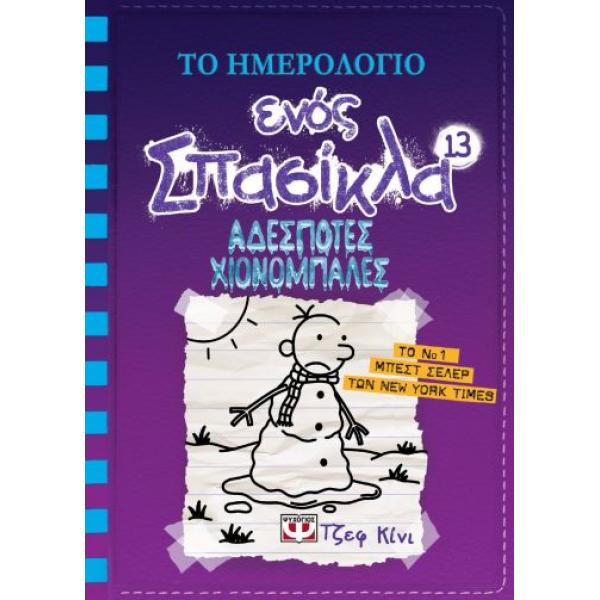 Το ημερολόγιο ενός σπασίκλα 13: Αδέσποτες χιονόμπαλες - Τζεφ Κίνι
