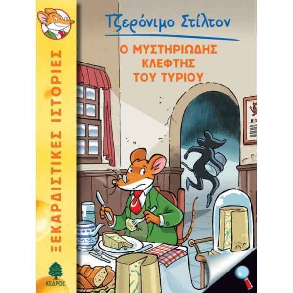 Ο μυστηριώδης κλέφτης του τυριού - Τζερόνιμο Στίλτον