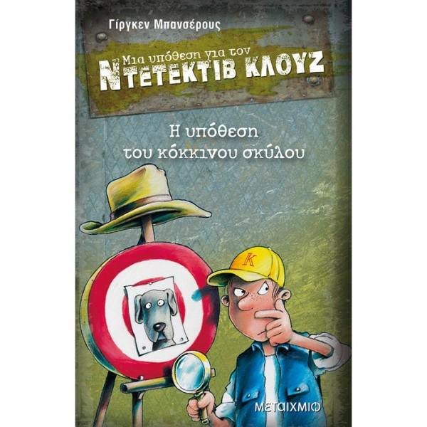 Μια υπόθεση για τον ντετέκτιβ Κλουζ: Η υπόθεση του κόκκινου σκύλου - Γίργκεν Μπανσέρους
