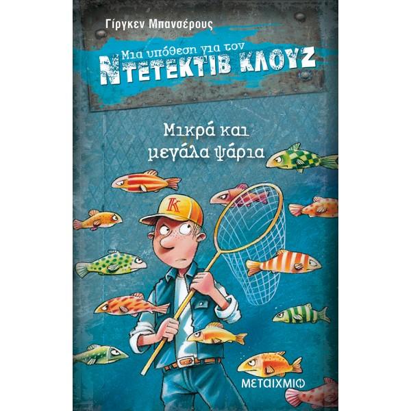 Μια υπόθεση για τον ντετέκτιβ Κλουζ: Μικρά και μεγάλα ψάρια - Γίργκεν Μπανσέρους