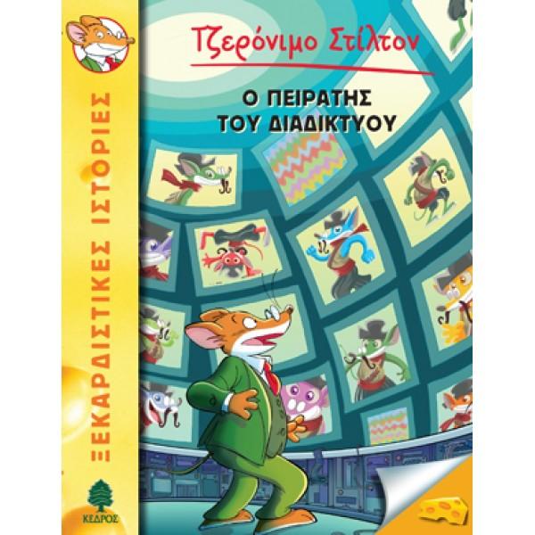 Ο Πειρατής του Διαδικτύου - Τζερόνιμο Στίλτον