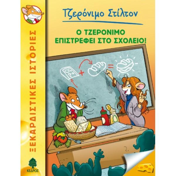 Ο Τζερόνιμο επιστρέφει στο Σχολείο - Τζερόνιμο Στίλτον