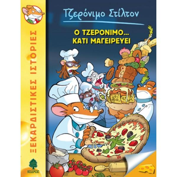 Ο Τζερόνιμο... Κάτι Μαγειρέυει - Τζερόνιμο Στίλτον