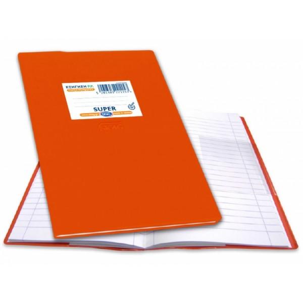 Τετράδιο Εξήγηση Super Πορτοκαλί 17x25 50φ. Ριγέ Skag