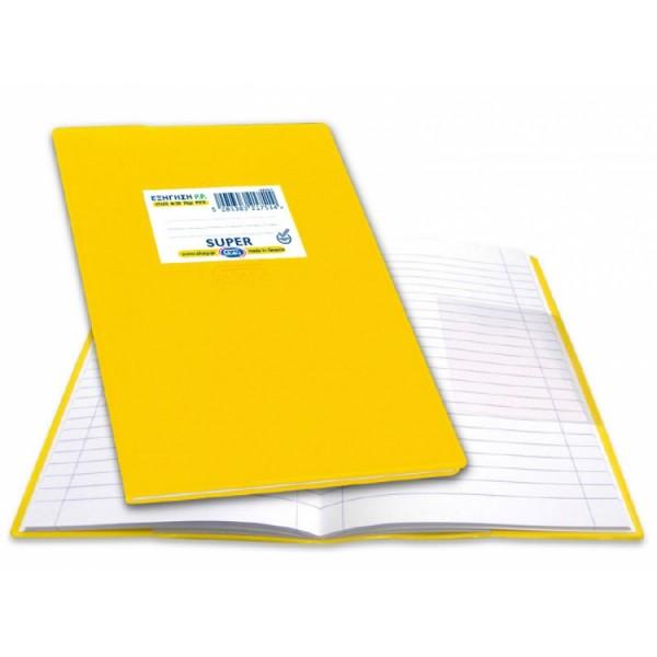 Τετράδιο Εξήγηση Super Κίτρινο 17x25 100φ. Ριγέ Skag