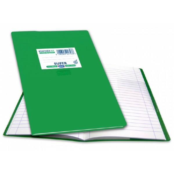 Τετράδιο Εξήγηση Super Πράσινο 17x25 100φ. Ριγέ Skag