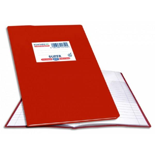 Τετράδιο Εξήγηση Super Κόκκινο 17x25 100φ. Ριγέ Skag