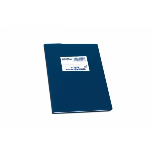 Τετράδιο Εξήγηση Super Μπλε 17x25 80φ. Ριγέ Skag
