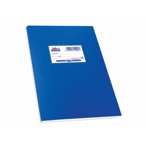 Τετράδιο Super Διεθνές Πλαστικό Μπλε 17x25, 20φ. Ριγέ Skag