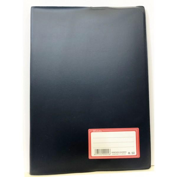 Τετράδιο Εξήγηση Μπλε 17x25 50φ. Ευρετήριο Ελληνικό Daskalou Paper
