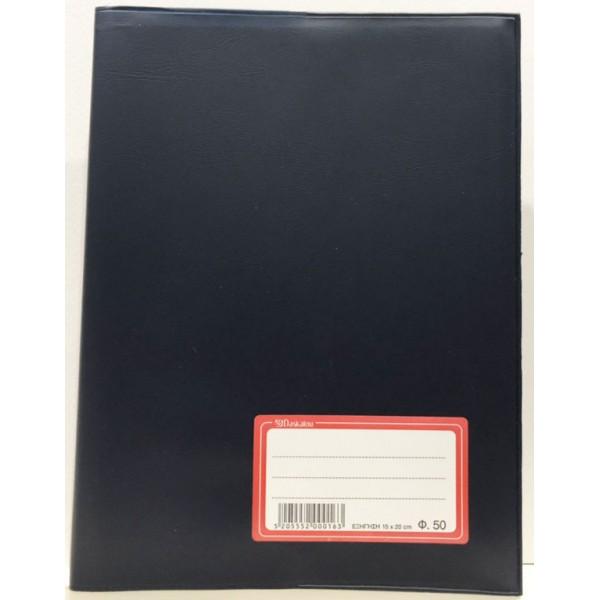 Τετράδιο Εξήγηση Μπλε 15x20 50φ. Ριγέ Daskalou Paper