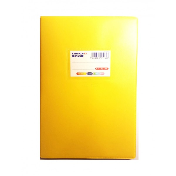 Τετράδιο Εξήγηση Super Κίτρινο 17x25 50φ. ΜΦ Skag