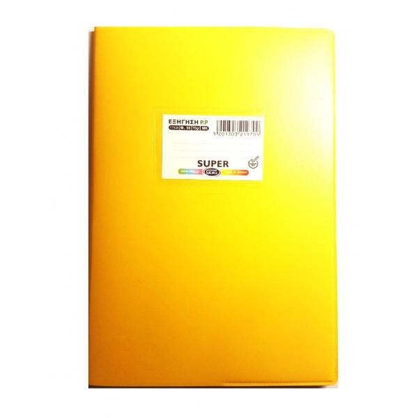 Τετράδιο Εξήγηση Super Κίτρινο 17x25 50φ. ΜΚ Skag