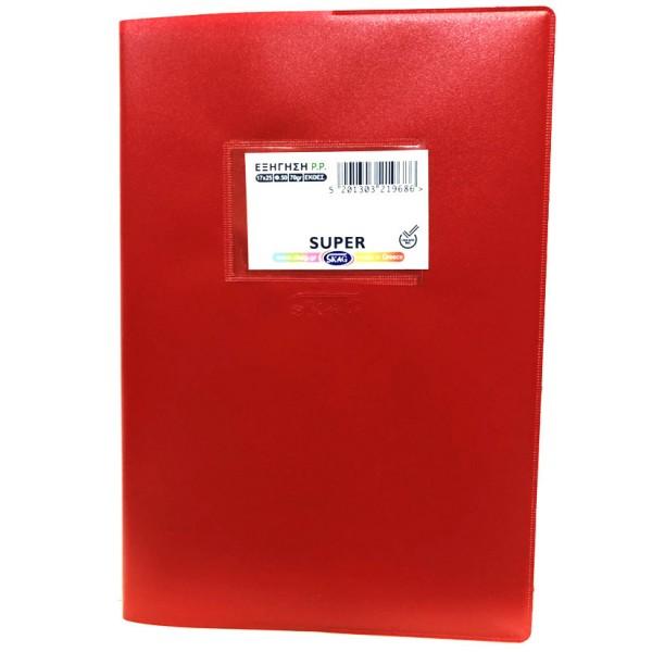 Τετράδιο Εξήγηση Super Κόκκινο 17x25 50φ. Εκθέσεων Skag