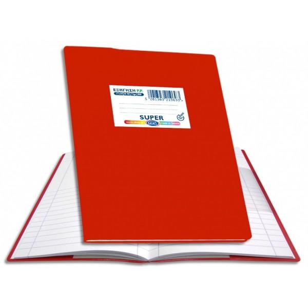 Τετράδιο Εξήγηση Super Κόκκινο 17x25 50φ. ΜΦ Skag