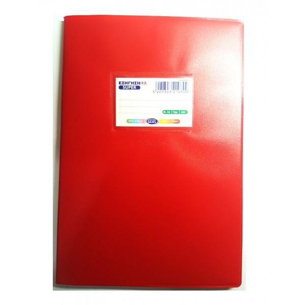 Τετράδιο Εξήγηση Super Κόκκινο 17x25 50φ. ΜΚ Skag