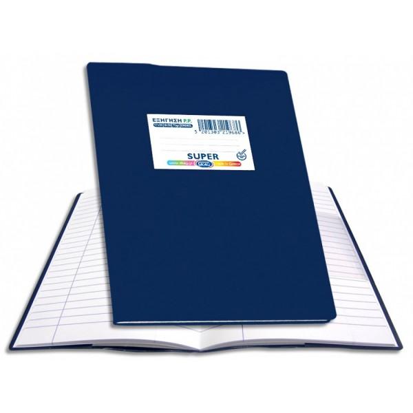 Τετράδιο Εξήγηση Super Μπλε 17x25 50φ. Εκθέσεων Skag