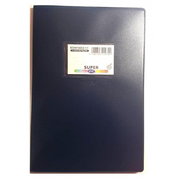 Τετράδιο Εξήγηση Super Μπλε 17x25 50φ. ΜΚ Skag