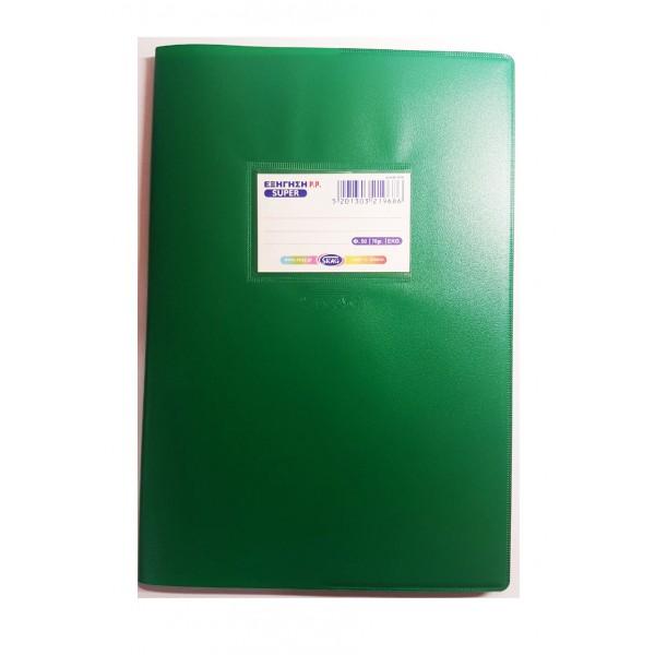 Τετράδιο Εξήγηση Super Πράσινο 17x25 50φ. Εκθέσεων Skag
