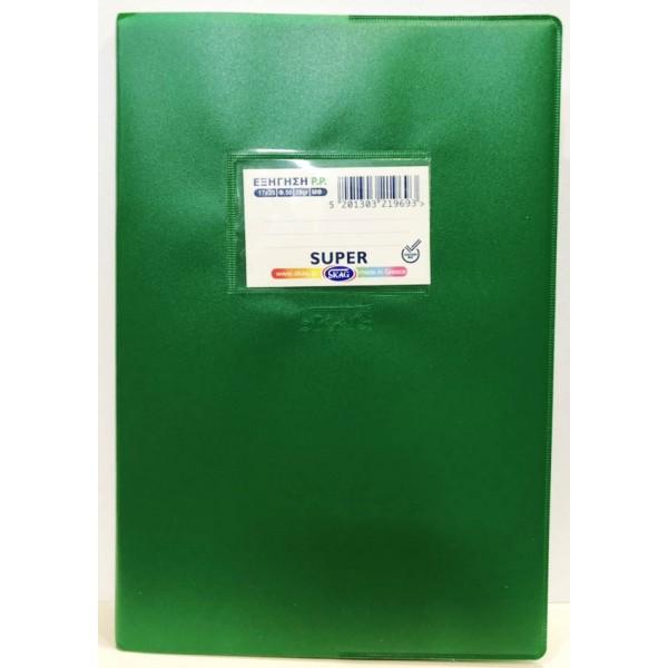 Τετράδιο Εξήγηση Super Πράσινο 17x25 50φ. ΜΦ Skag